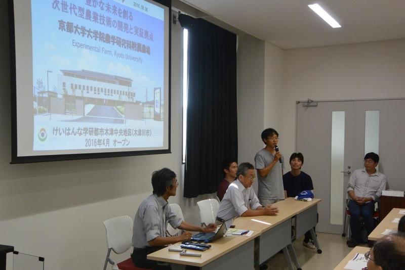 Introduction at the Kizu Experimental Farm