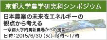 京都大学農学部研究科シンポジウム