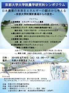 京大農場シンポポスター(20150520一部修正)