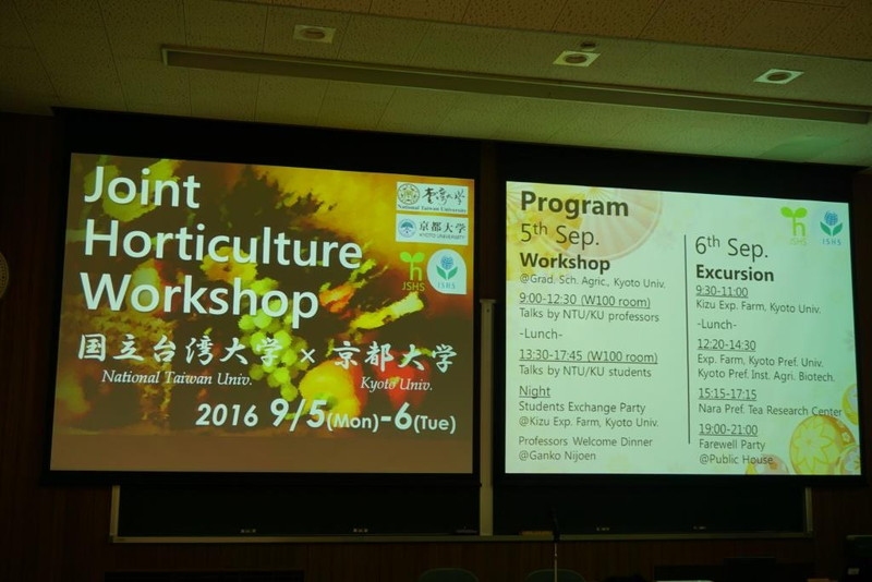 Joint Horticulture Workshopのプログラム