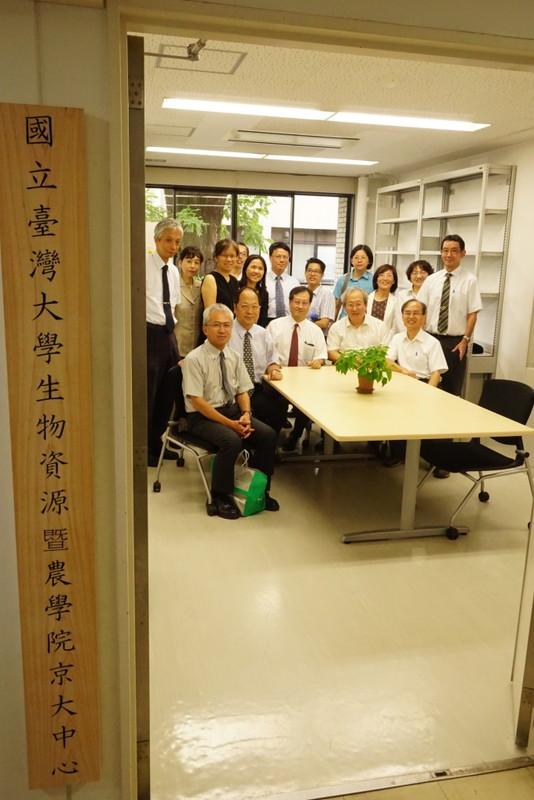 国立台湾大学生物資源農学院の京都大学サテライトオフィス